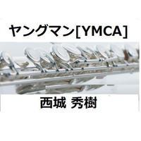 【フルート楽譜】ヤングマン(西城秀樹)[YMCA](フルートピアノ伴奏)