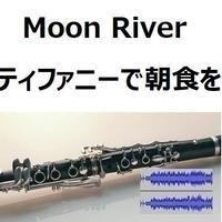 【伴奏音源・参考音源】Moon River(ムーンリバー)~映画「ティファニーで朝食を」(クラリネット・ピアノ伴奏)