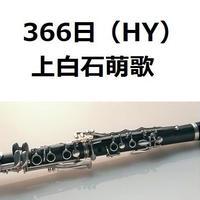 【クラリネット楽譜】366日(HY・上白石萌歌)(クラリネット・ピアノ伴奏)