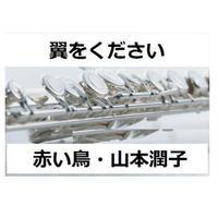 【フルート楽譜】翼をください(赤い鳥・山本潤子)(フルートピアノ伴奏)