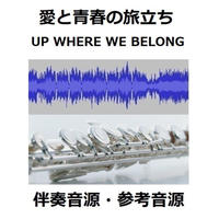 【伴奏音源・参考音源】愛と青春の旅立ち(UP WHERE WE BELONG)(フルートピアノ伴奏)