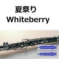 【伴奏音源・参考音源】夏祭り(Whiteberry)(クラリネット・ピアノ伴奏)