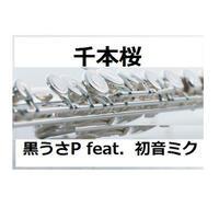 【フルート楽譜】千本桜~黒うさP feat.初音ミク(フルートピアノ伴奏)