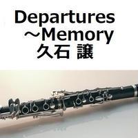 【クラリネット楽譜】Departures~Memory(久石譲)「おくりびと」(クラリネット・ピアノ伴奏)
