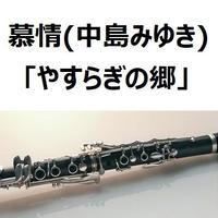 【クラリネット楽譜】慕情(中島みゆき)「やすらぎの郷」(クラリネット・ピアノ伴奏)