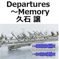【伴奏音源・参考音源】Departures~Memory(久石譲)「おくりびと」(フルートピアノ伴奏)