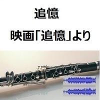 【伴奏音源・参考音源】追憶~映画「追憶」より(クラリネット・ピアノ伴奏)