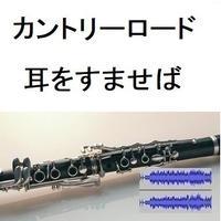 【伴奏音源・参考音源】カントリーロード(耳をすませば)(クラリネット・ピアノ伴奏)