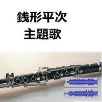 【伴奏音源・参考音源】銭形平次~主題歌(クラリネット・ピアノ伴奏)