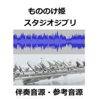 【伴奏音源・参考音源】もののけ姫(久石譲)スタジオジブリ(フルートピアノ伴奏)
