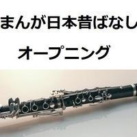 【クラリネット楽譜】にっぽん昔ばなし(オープニング)OP「まんが日本昔ばなし」(クラリネット・ピアノ伴奏)