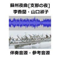 【伴奏音源・参考音源】蘇州夜曲(李香蘭・山口淑子)「支那の夜」(フルートピアノ伴奏)