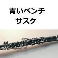【クラリネット楽譜】青いベンチ(サスケ)(クラリネット・ピアノ伴奏)