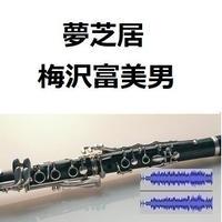 【伴奏音源・参考音源】夢芝居(梅沢富美男)(クラリネット・ピアノ伴奏)