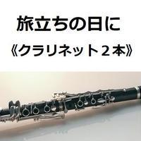 【クラリネット楽譜】旅立ちの日に《クラリネット2本》(卒業ソング)(クラリネット・ピアノ伴奏)