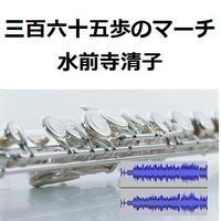 【伴奏音源・参考音源】三百六十五歩のマーチ(水前寺清子)(フルートピアノ伴奏)※365歩のマーチ