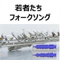 【伴奏音源・参考音源】若者たち(フルートピアノ伴奏)