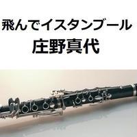 【クラリネット楽譜】飛んでイスタンブール(庄野真代)(クラリネット・ピアノ伴奏)