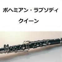 【クラリネット楽譜】ボヘミアン・ラプソディ(クイーン)[BOHEMIAN RHAPSODY](QUEEN)(クラリネット・ピアノ伴奏)