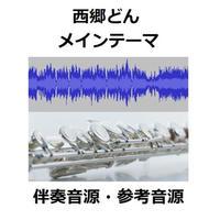【伴奏音源・参考音源】西郷どんメインテーマ~NHK大河ドラマ「西郷どん」(フルートピアノ伴奏)