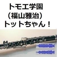 【伴奏音源・参考音源】トモエ学園(福山雅治)「トットちゃん!」(クラリネット・ピアノ伴奏)