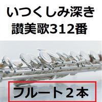 【フルート楽譜】いつくしみ深き「讃美歌312番」《フルート2本》(フルートピアノ伴奏)
