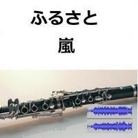 【伴奏音源・参考音源】ふるさと(嵐)(クラリネット・ピアノ伴奏)
