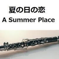 【クラリネット楽譜】夏の日の恋[A Summer Place](クラリネット・ピアノ伴奏)
