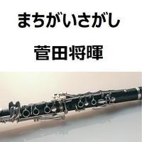 【クラリネット楽譜】まちがいさがし(菅田将暉)「パーフェクトワールド」米津玄師(クラリネット・ピアノ伴奏)