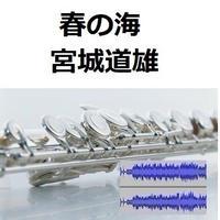 【伴奏音源・参考音源】春の海(宮城道雄)[Haru no Umi](フルートピアノ伴奏)