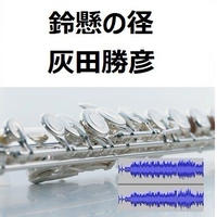 【伴奏音源・参考音源】鈴懸の径(灰田勝彦)すずかけのみち(フルートピアノ伴奏)