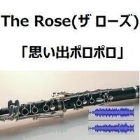 【伴奏音源・参考音源】The Rose(ザ・ローズ)「思い出ポロポロ」歌:Bette Midler(ベット・ミドラー)(クラリネット・ピアノ伴奏)