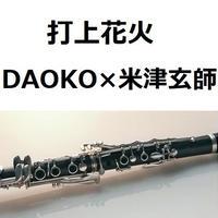 【クラリネット楽譜】打上花火(DAOKO×米津玄師)(クラリネット・ピアノ伴奏)