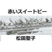 【フルート楽譜】赤いスイートピー(松田聖子)(フルートピアノ伴奏)