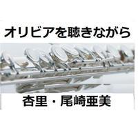 【フルート楽譜】オリビアを聴きながら(杏里・尾崎亜美)(フルートピアノ伴奏)