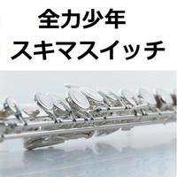 【フルート楽譜】全力少年(スキマスイッチ)「2分の1の魔法」ディズニー(フルートピアノ伴奏)
