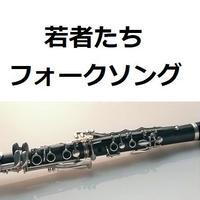 【クラリネット楽譜】若者たち(クラリネット・ピアノ伴奏)※倍賞千恵子,森山直太朗