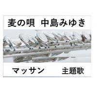【フルート楽譜】麦の唄~NHK連続テレビ小説「マッサン」主題歌~中島みゆき(フルートピアノ伴奏)