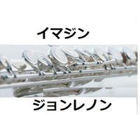 【フルート楽譜】イマジン(ジョンレノン)(フルートピアノ伴奏)