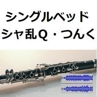 【伴奏音源・参考音源】シングルベッド(シャ乱Q・つんく)(クラリネット・ピアノ伴奏)
