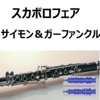 【伴奏音源・参考音源】スカボロフェア(SCARBOROUGH FAIR)サイモン&ガーファンクル(クラリネット・ピアノ伴奏)