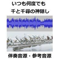 【伴奏音源・参考音源】千と千尋の神隠し~いつも何度でも(フルートピアノ伴奏)