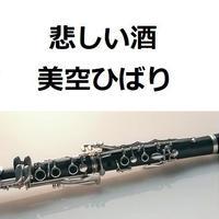 【クラリネット楽譜】悲しい酒(美空ひばり)(クラリネット・ピアノ伴奏)