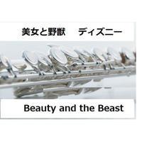 【フルート楽譜】美女と野獣「Beauty and the Beast」ディズニー映画(フルートピアノ伴奏)