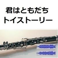 【伴奏音源・参考音源】君はともだち「トイストーリー」(クラリネット・ピアノ伴奏)