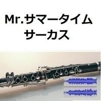【伴奏音源・参考音源】Mr.サマータイム(サーカス)Une Belle Histoire[Michel Fugain](クラリネット・ピアノ伴奏)