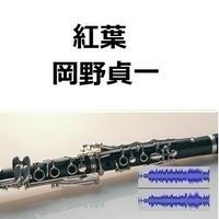 【伴奏音源・参考音源】紅葉(岡野貞一)(クラリネット・ピアノ伴奏)