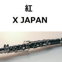 【クラリネット楽譜】紅(X JAPAN)(クラリネット・ピアノ伴奏)