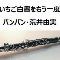 【クラリネット楽譜】いちご白書をもう一度(バンバン・荒井由実)(クラリネット・ピアノ伴奏)