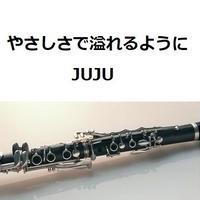 【クラリネット楽譜】やさしさで溢れるように(JUJU)(クラリネット・ピアノ伴奏)